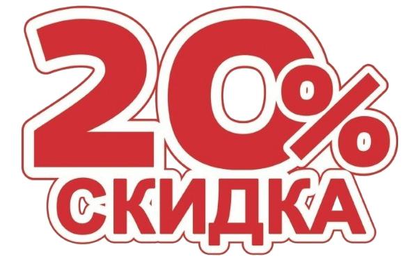 skidka20s.png